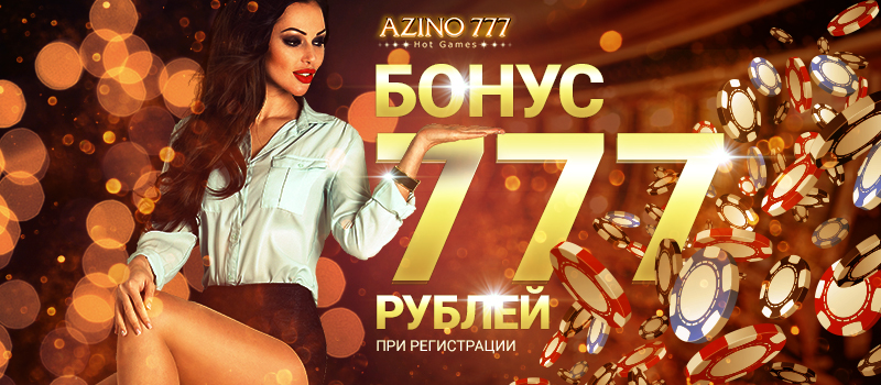 azino 777 c бонусом 777 рублей регистрация