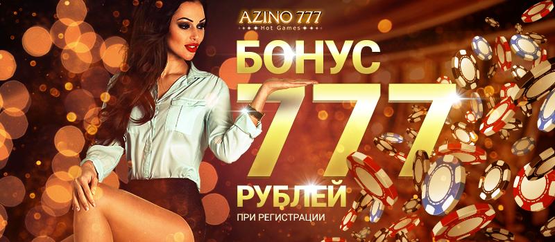 azino 777win ru c бонусом 777 рублей