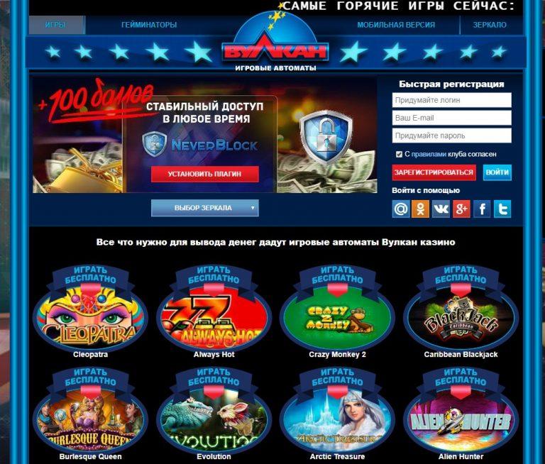 вулкан 24 игровые автоматы на деньги